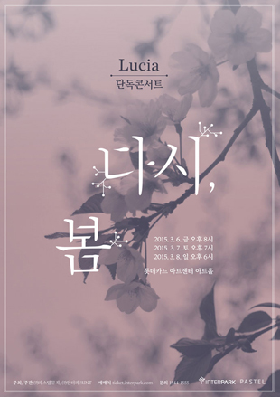 Lucia Concert <Again, It's Spring>