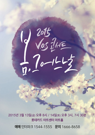 2015 V.O.S CONCERT <Once Upon A Spring Day>