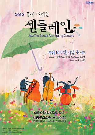 2015 Gentle Rain Falling In Spring