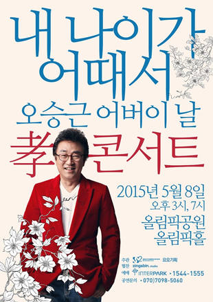 Oh Seung-geun's Filial Duty Concert on Parent's Day