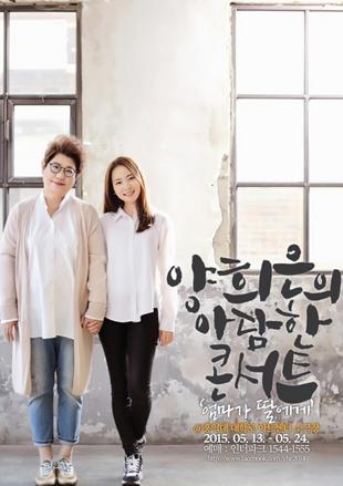 2015 Yang Hee-eun's Cozy Concert