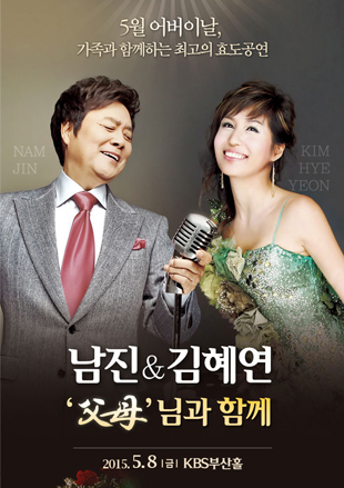 Nam Jin & Kim Hye-yeon Parent's Day Special Concert (In Seoul)