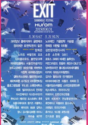 Soundholic Festival 2015 EXIT