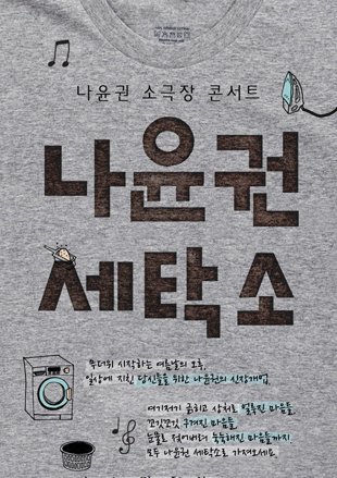 Na Yoon-kwon's Small Theatre Concert <Laundromat>