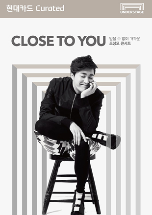 Hyundai Card Curated 〈Jo Sung-mo Concert: CLOSE TO YOU〉