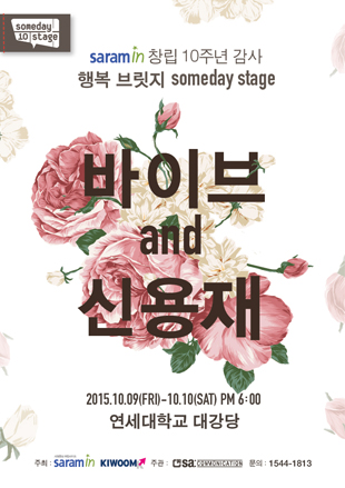 Someday Stage - VIBE & Shin Yong-jae