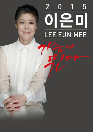2015 Lee Eun-mi Concert
