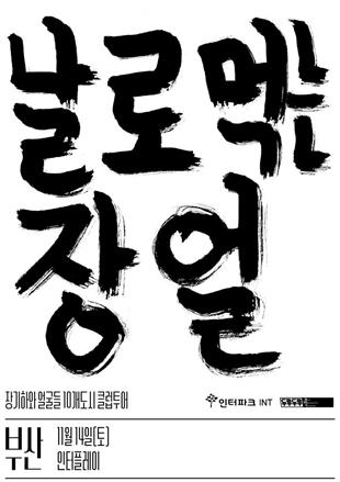 Jang Gi-ha and the Faces 10 City Club Tour (Busan)