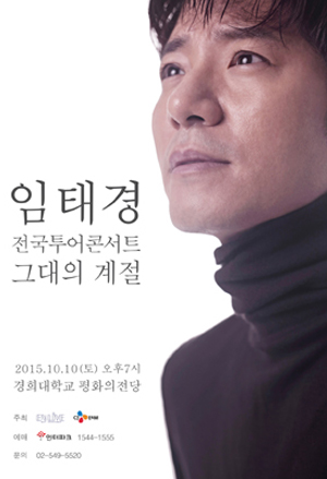 Im Tae-kyung Nationwide Tour <Season of You> - Goyang