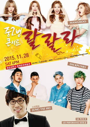 Dick Punks With Mamamoo Concert <Lalala>