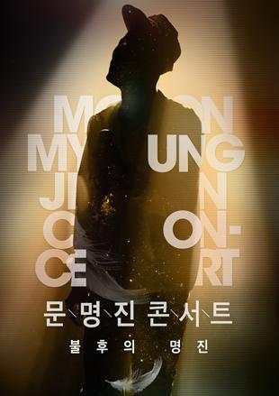 Moon Myung-jin Concert