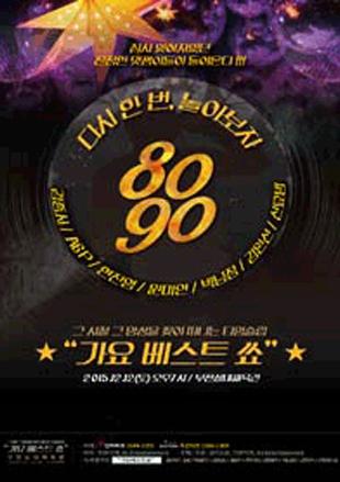Gayo Best Show (Bucheon)