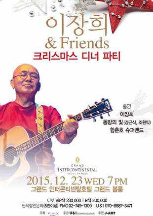 Lee Jang-hee & Friends Concert