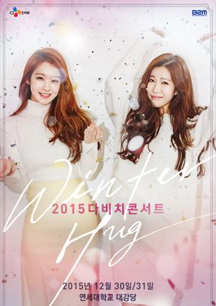 2015 Davichi Concert <WINTER HUG>