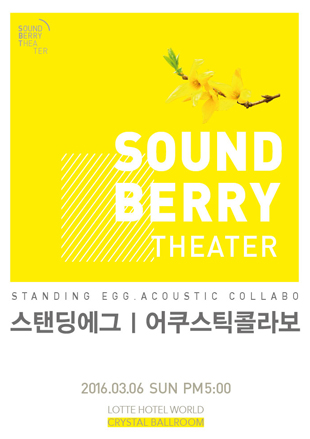 2016 Soundberry Theater Standing Egg & Acoustic Collabo