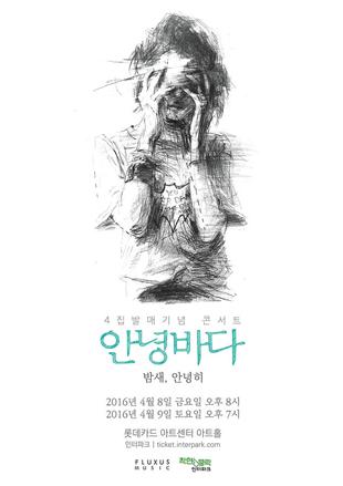 Annyeongbada's 4th Album Release Concert