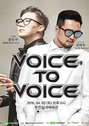 2016 VOICE TO VOICE Yoon Min-soo, Kim Tae-woo – Bucheon