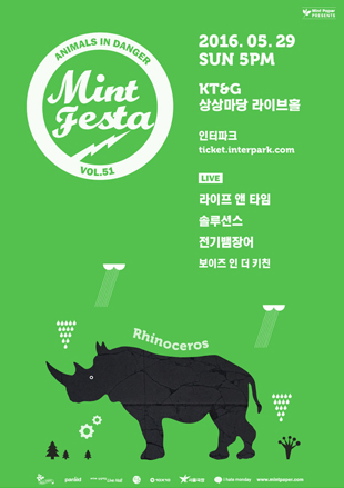 Mint Festa Vol. 51 ~ Rhinoceros