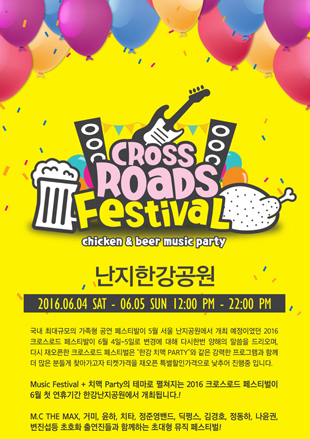 2016 Crossroad Festival