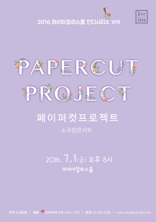 Maria Callas Hall Presents <Papercut Project's Small Theatre Concert>