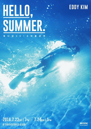 Eddy Kim 2016 Summer Concert 〈HELLO, SUMMER.〉