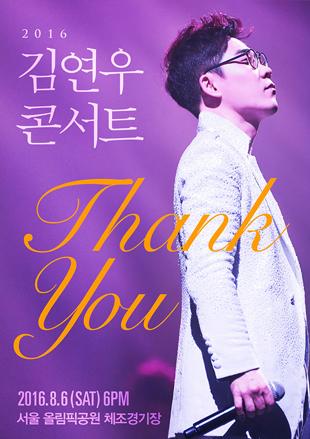 Kim Yeon-woo se produit sous le titre « Thank You »