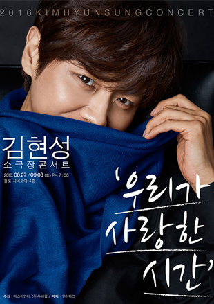 Kim Hyun-sung Small Theatre Concert <The Time We Loved>