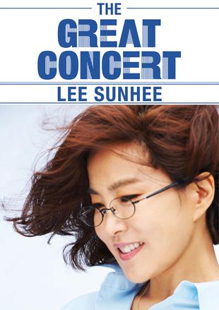 Lee Sun-hee est prête à éblouir son public avec « The Great Concert »