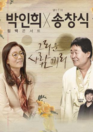Park In-hee va faire son come-back sur scène, accompagnée de Song Chang-shik