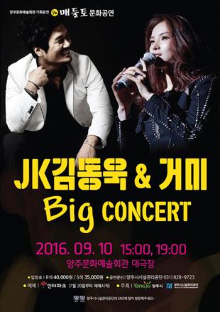JK Kim Dong-wook et Gumy vont se partager la scène