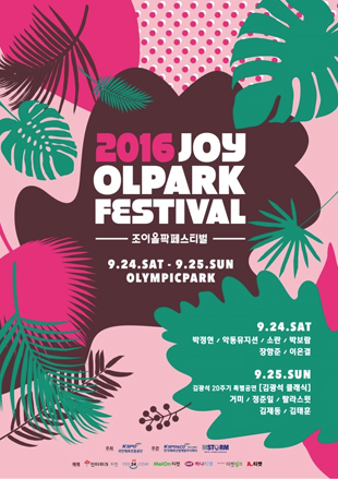2016 Joy Olpark Festival