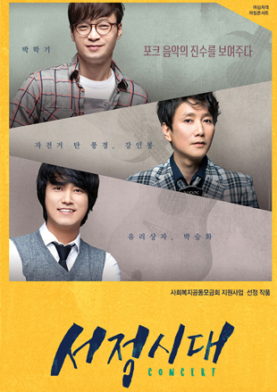 〈Age of Lyrical Music〉 With Park Hak-gi, Park Seung-hwa, Kang In-bong (Guri Concert)