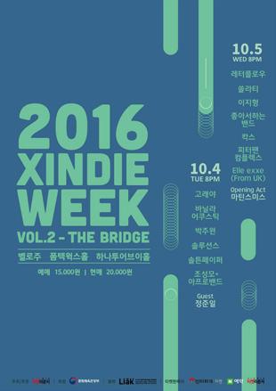 2016 XINDIE WEEK Vol_2