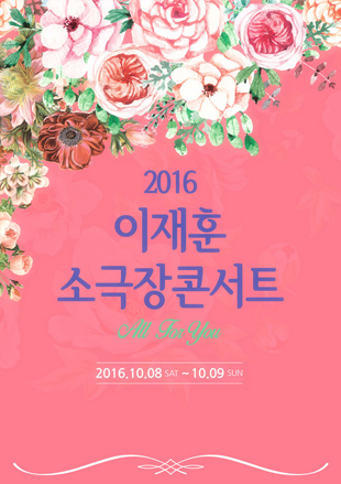 2016 Lee Jae-hoon's Small-Theatre Concert [All For You]