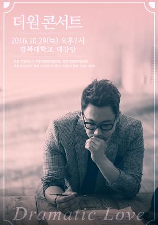 The One va réchauffer les cœurs à Daegu sous le titre « Dramatic Love »