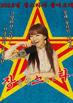 Jang Yoon-jeong vous propose de passer un « Sweet Time » à Iksan