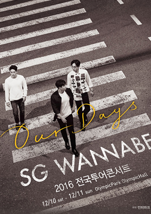 2016 SG Wannabe Nationwide Tour <Seoul Concert>