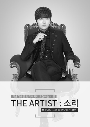 Jung Dong-ha Concert[THE ARTIST:Sound]- In Seoul