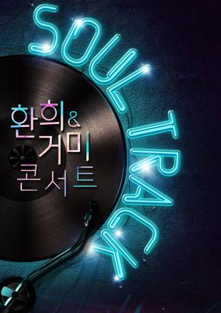 Hwanhee & Gummy Concert 'SOUL TRACK'