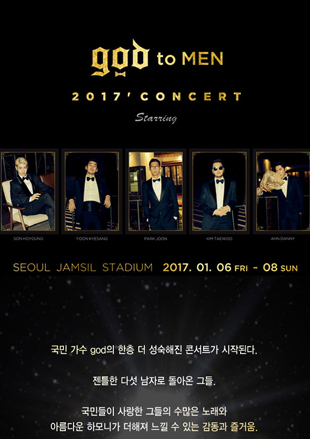 2017 god to MEN - Seoul