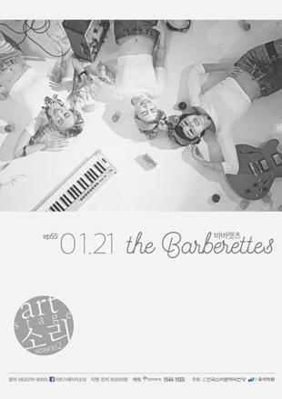 The Barberettes vont colorer Jeonju de leur style rétro