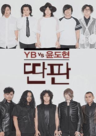 Le groupe YB et Yoon Do-hyun vont se produire à Iksan