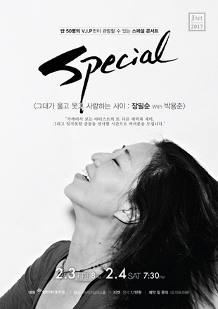 Maria Callas Hall <While You Were Crying, Laughing, and Loving: Jang Pil-soon with Park Yong-joon>