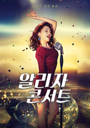 Première tournée nationale d'Ali à Incheon