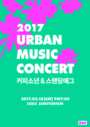Urban Music Concert: Coffee Boy & Standing Egg