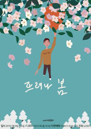 Paul Kim Solo Concert
