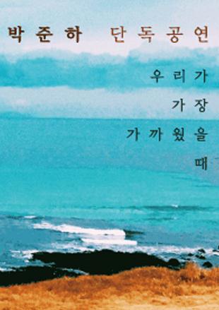 Park Joon-ha va donner son premier concert en solo