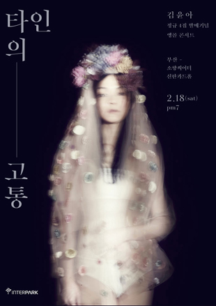 Kim Yoon-ah va promouvoir son nouvel album « Douleur des autres »
