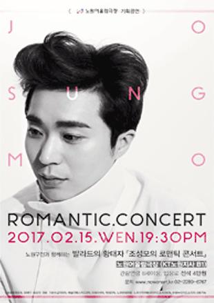 Jo Sung-mo convie son public à un concert romantique