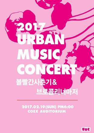 Urban Music Concert 2017